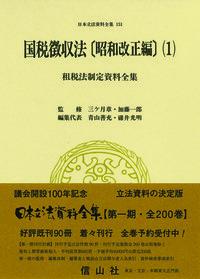 国税徴収法〔昭和改正編〕1 租税法制定資料全集