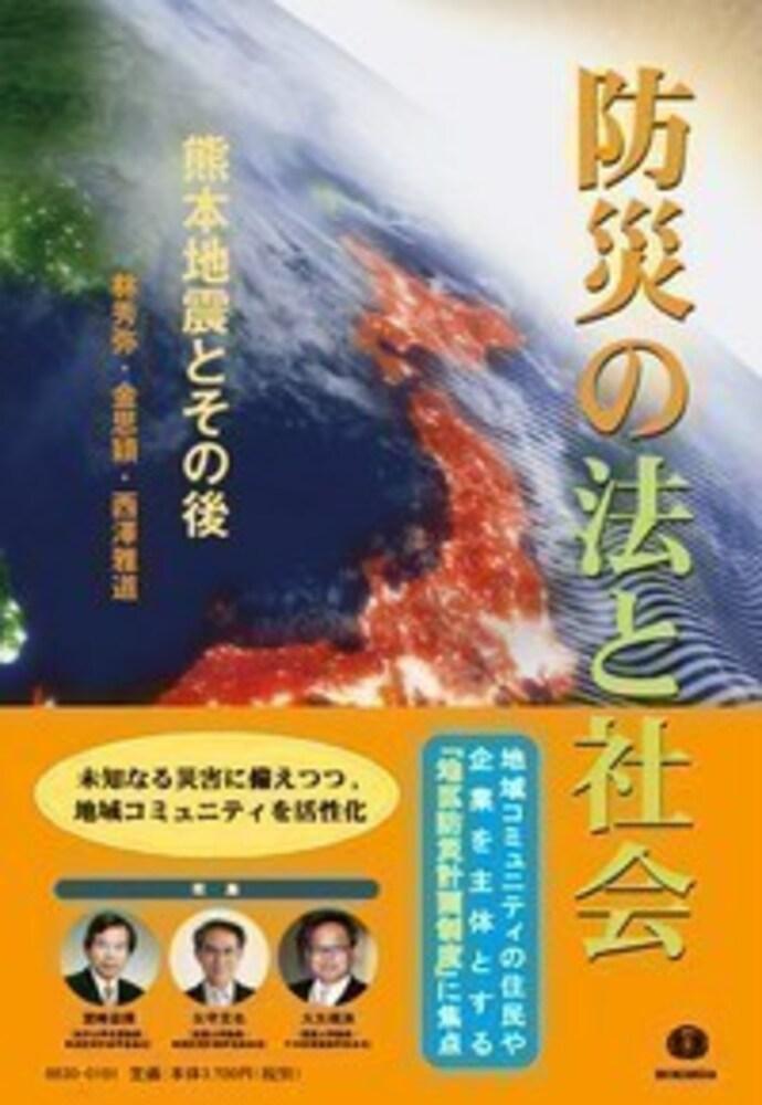 防災の法と社会 ― 熊本地震とその後