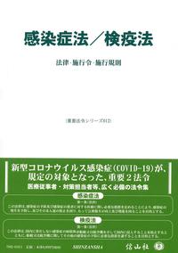 感染症法/検疫法感染症法/検疫法ー法律・施行令・施行規則