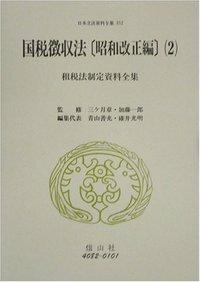 国税徴収法〔昭和改正編〕2 租税法制定資料全集
