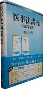 医事法講義(新編第2版)