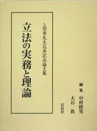 立法の実務と理論─上田章先生喜寿記念論文集