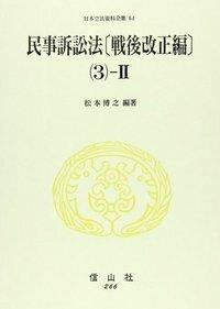 民事訴訟法〔戦後改正編〕(3)-2