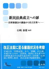新民法典成立への扉 ─ 法制審議会の議論から改正法案へ