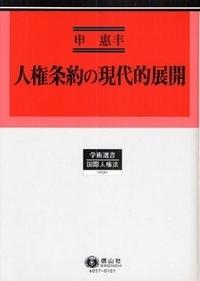 人権条約の現代的展開