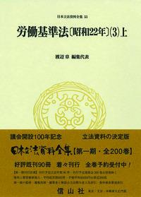 労働基準法〔昭和22年〕(3)上
