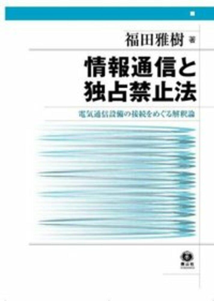 情報通信と独占禁止法 - 信山社出版株式会社 【伝統と革新、学術世界の ...