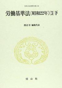 労働基準法〔昭和22年〕(3)下
