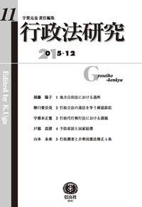 行政法研究 第11号