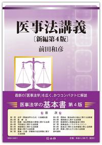 医事法講義(新編第4版)