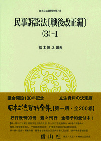 民事訴訟法〔戦後改正編〕(3)-1