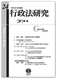 行政法研究 第24号