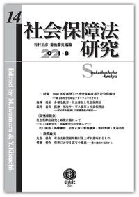 社会保障法研究 第14号