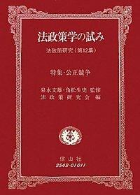 法政策学の試み (法政策研究第12集)