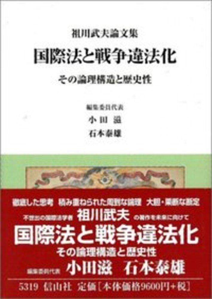 【祖川武夫論文集】 国際法と戦争違法化