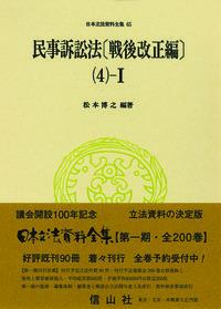 民事訴訟法〔戦後改正編〕(4)-1
