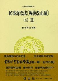 民事訴訟法〔戦後改正編〕(4)-2