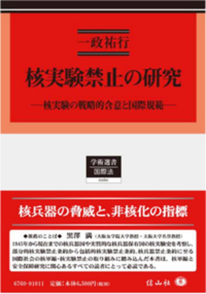 核実験禁止の研究―核実験の戦略的含意と国際規範