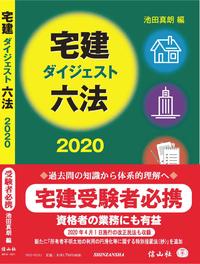 宅建ダイジェスト六法 2020