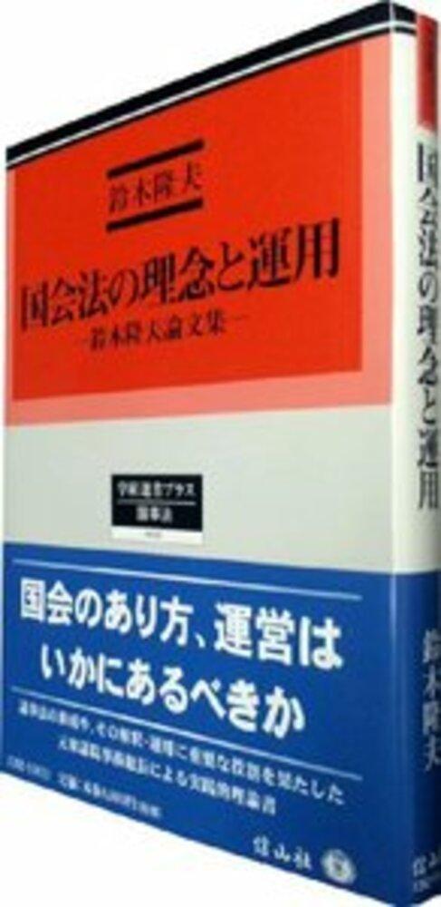 国会法の理念と運用─鈴木隆夫論文集
