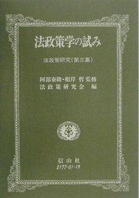法政策学の試み (法政策研究第3集)