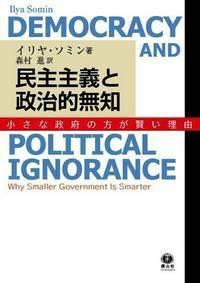 民主主義と政治的無知─小さな政府の方が賢い理由