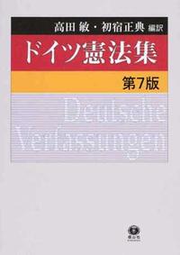 ドイツ憲法集(第7版)