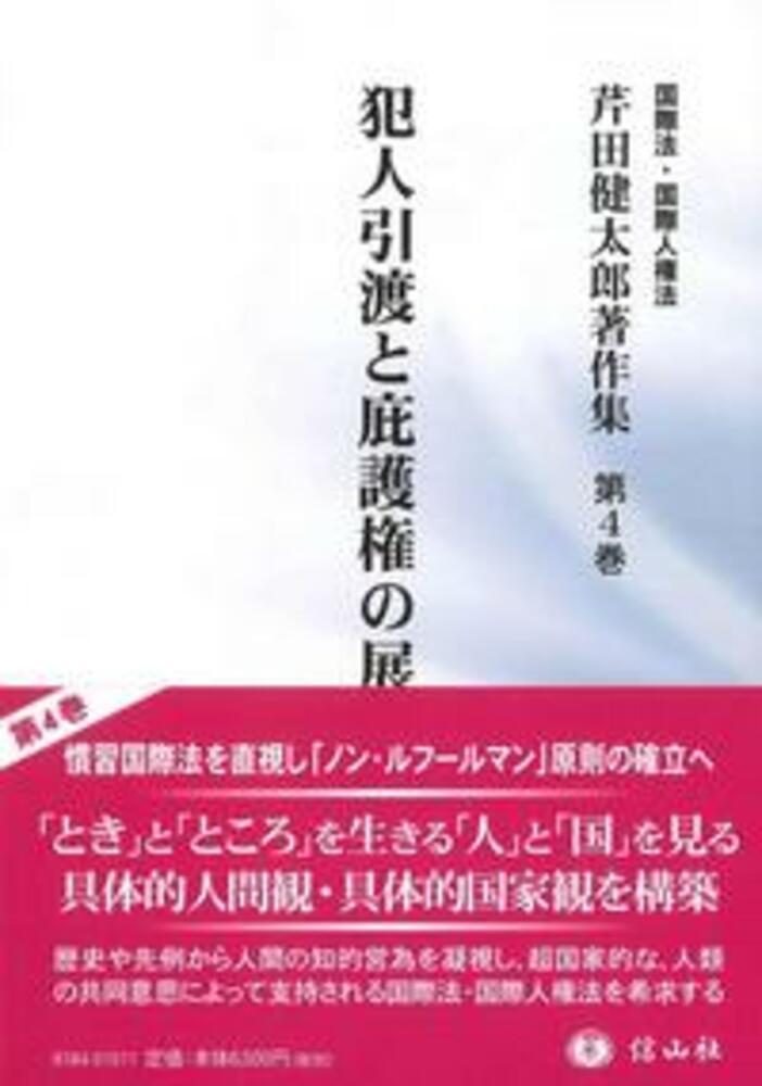 犯人引渡と庇護権の展開(芹田健太郎著作集 第4巻)