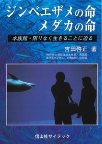 ジンベエザメの命 メダカの命