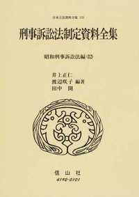 刑事訴訟法制定資料全集-昭和刑事訴訟法編 12