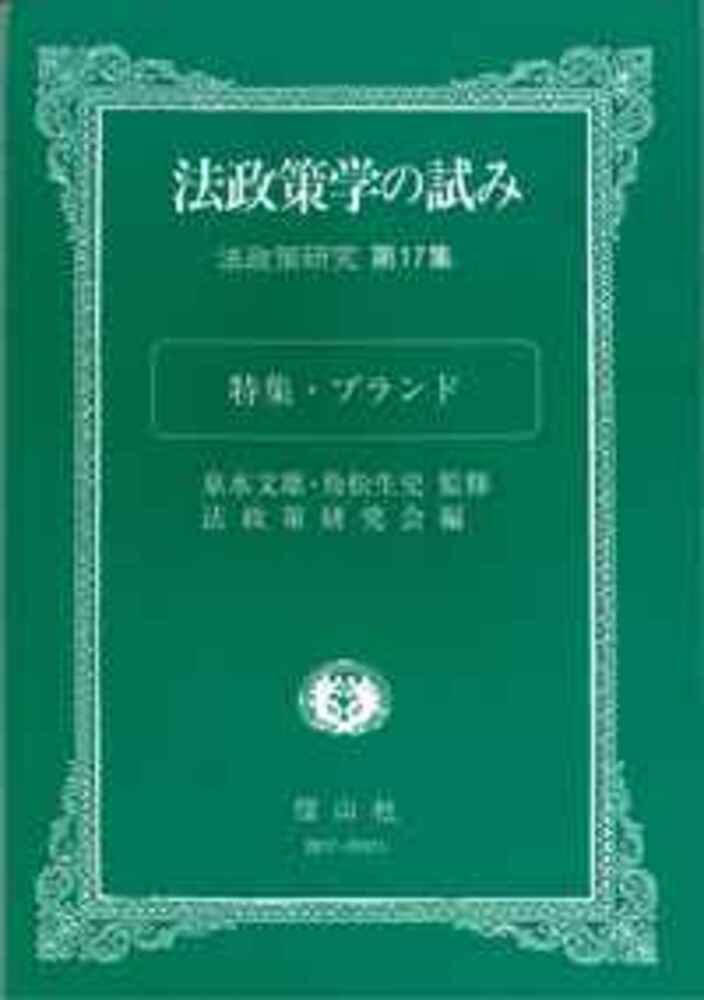 法政策学の試み (法政策研究第17集)