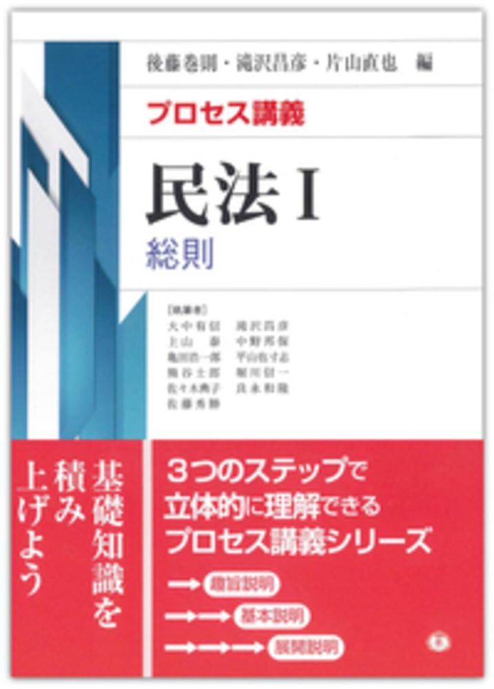 【プロセス講義】  民法Ⅰ 総則