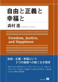 自由と正義と幸福と