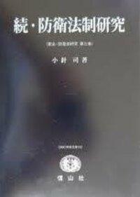 防衛法制研究 続