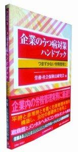企業のうつ病対策ハンドブック─つまずかない労務管理 2