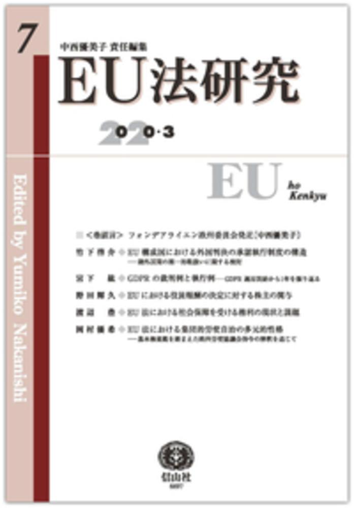 EU法研究 第7号