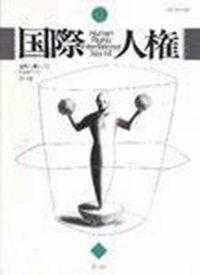 国際人権 12(2001年報)