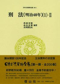 刑法〔明治40年〕(1)-II