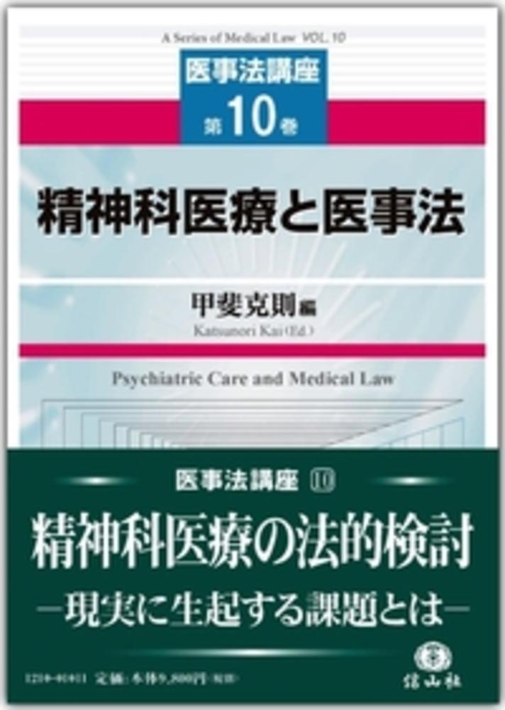 精神科医療と医事法 【医事法講座10】