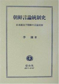 朝鮮言論統制史─日本統治下朝鮮の言論統制