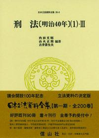 刑法〔明治40年〕(1)-III