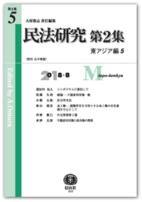 民法研究【第2集】 第5号 〔東アジア編5〕