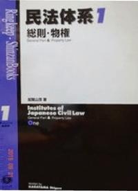 民法体系 Ⅰ 総則・物権