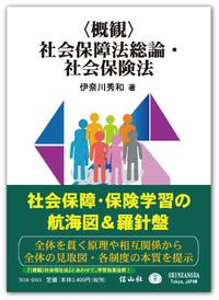 〈概観〉社会保障法総論・社会保険法