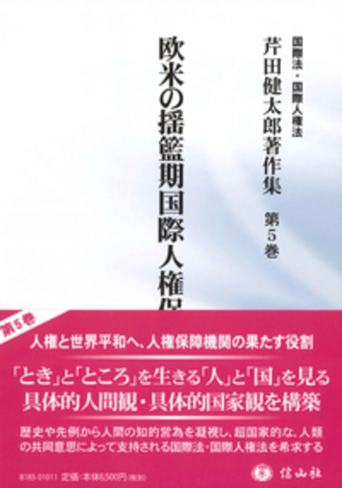 欧米の揺籃期国際人権保障(芹田健太郎著作集 第5巻)