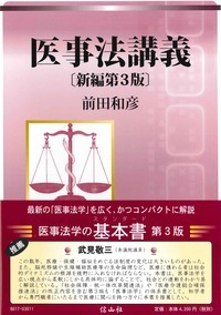 医事法講義(新編第3版)