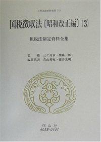 国税徴収法〔昭和改正編〕3 租税法制定資料全集