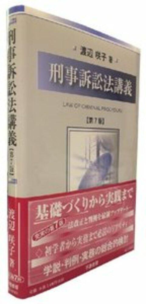 刑事訴訟法講義(第7版)