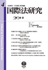 国際法研究 第4号