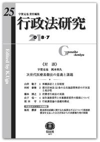 行政法研究 第25号